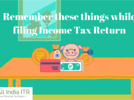 Remember these things while filing Income Tax Return